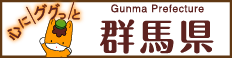 群馬県ホームページバナー